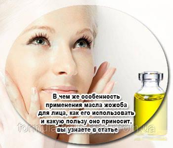Красота вместе с маслом жожоба для лица