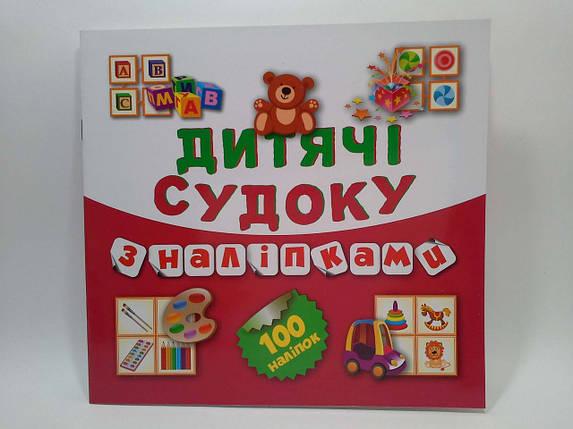Дитячі кросворди з наліпками. Судоку Ведмедик (100 наліпок). Торсінг, фото 2