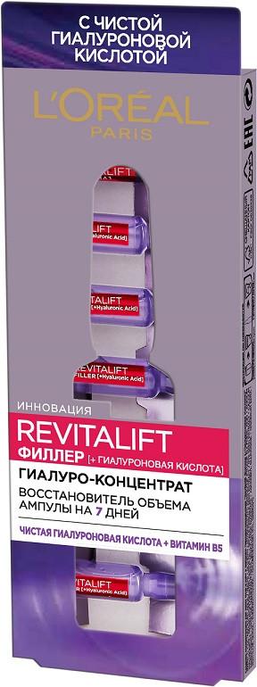 Акція -20% Гиалуро-концентрат для кожи лица и шеи l'Oreal Paris Revitalift Филер в ампулах с гиалуроновой кислотой, 9.1 мл