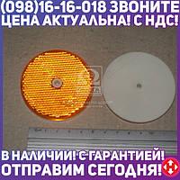 ⭐⭐⭐⭐⭐ Катафот круглый с крепежным отверстием по центру (оранжевый) (Руслан-Комплект)  ФП-318