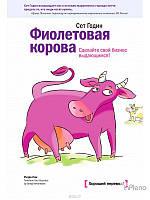 Сет Годин Фиолетовая корова. Сделайте свой бизнес выдающимся