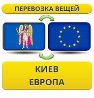 Перевозка Вещей из Киева в Европу!