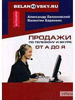 Александр Белановский Продажи по телефону и Skype от А до Я