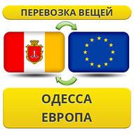 Перевозка Вещей из Одессы в Европу!