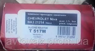 Провода высоковольтные ВАЗ 2120, 21214, 2123 Нива Шевроле 1.7I, К-Т, СУПЕР/СИЛИКОН TESLA
