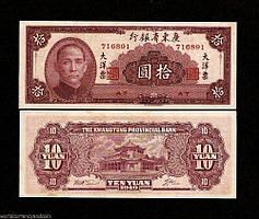 КИТАЙ S2458 CHINA ГУАНДУН PROVINCIAL BANK 10 YUAN 1949 Unc