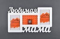 """Фоторамка 10x15/ 3 Dekkor """"Любимая мама"""" W"""