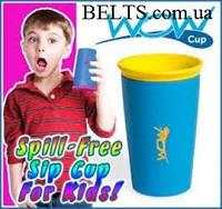 Чудо стакан непроливайка Wow Cup, чашка непроливайка Вов Кап