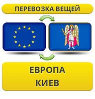 Перевозка Вещей из Европы в Киев!