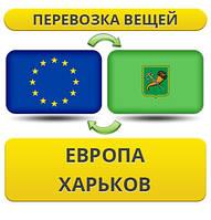 Перевозка Вещей из Европы в Харьков!