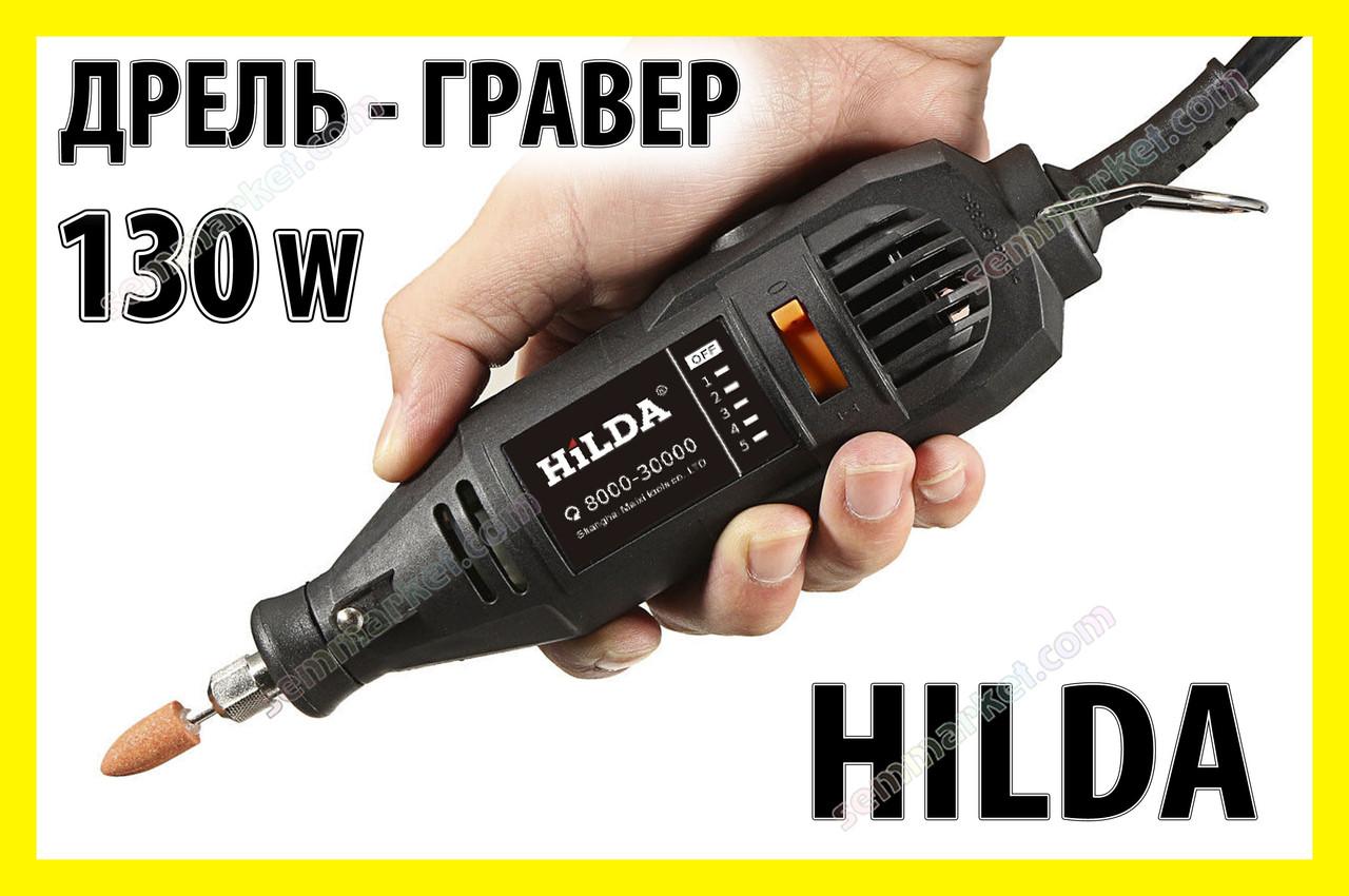 Мини электродрель HILDA дрель гравер бормашинка цангамини дрель Dremel