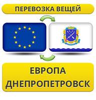 Перевозка Вещей из Европы в Днепропетровск!