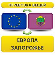 Перевозка Вещей из Европы в Запорожье!
