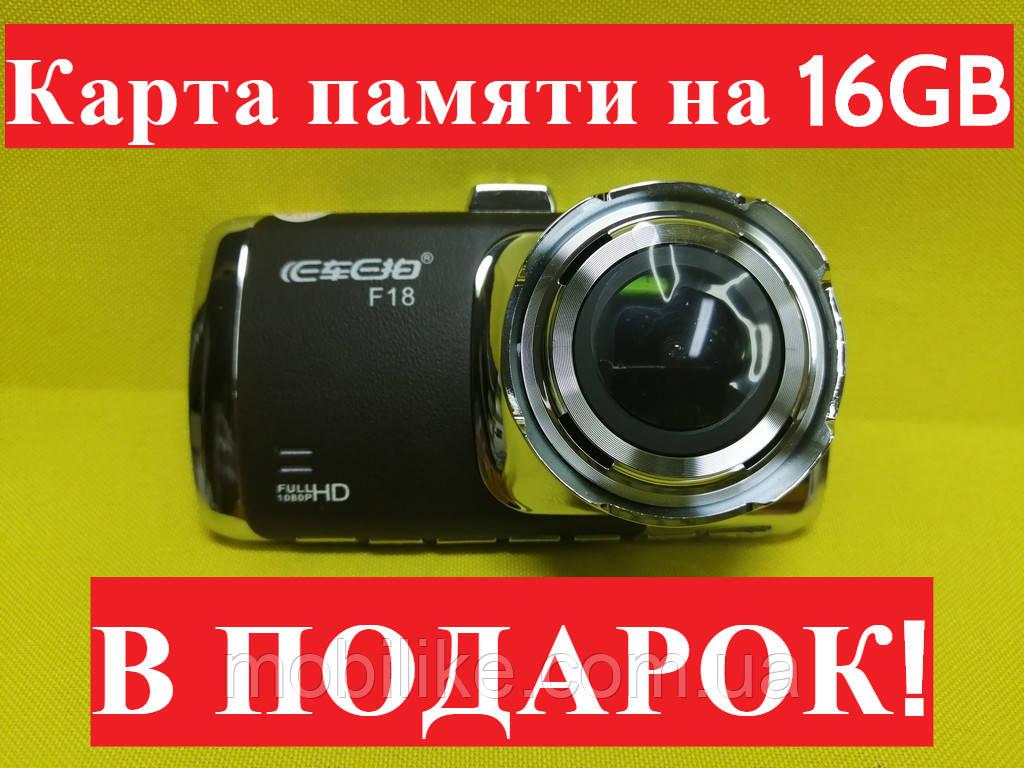 """Автомобильный видеорегистратор DVR F18 Full HD 1080p Экран 2,7"""" + Подарок!"""