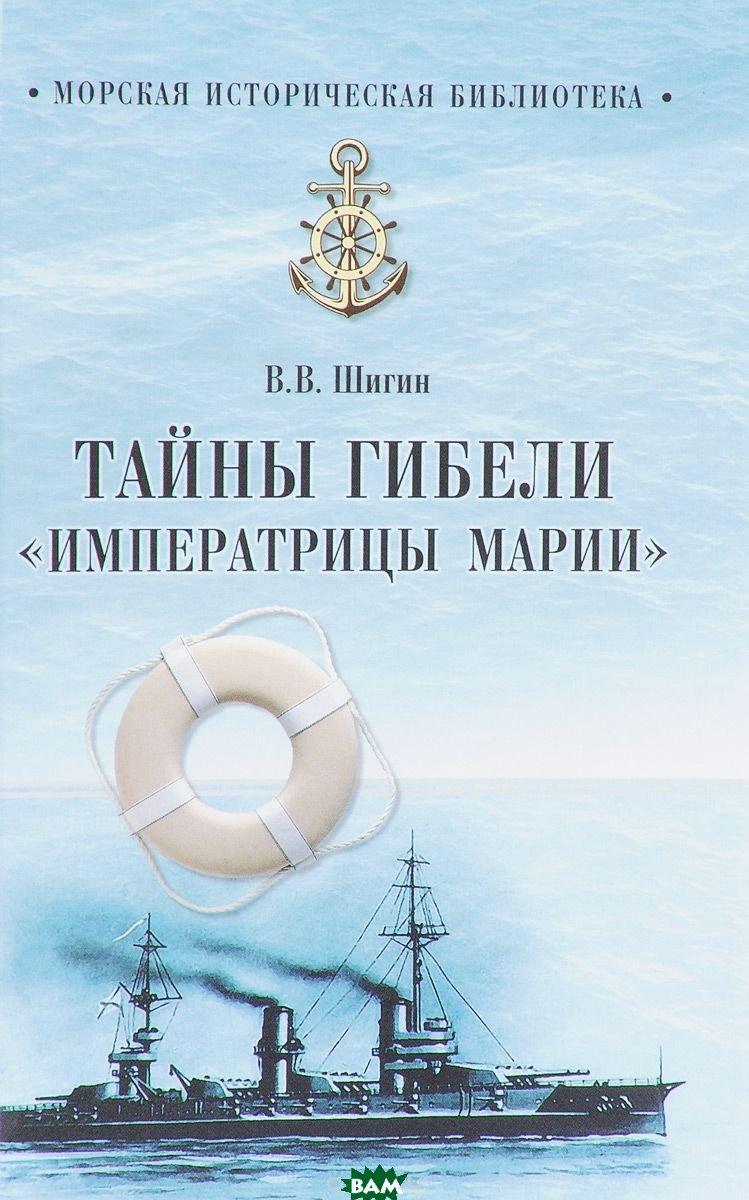 Шигин Владимир Виленович Тайны гибели Императрицы Марии