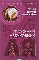игумен Никон (Воробьев) Путь ко спасению - покаяние. Духовный азбуковник. Алфавитный сборник