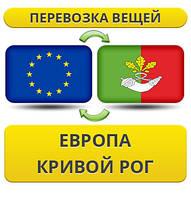 Перевозка Вещей из Европы в Кривой Рог!