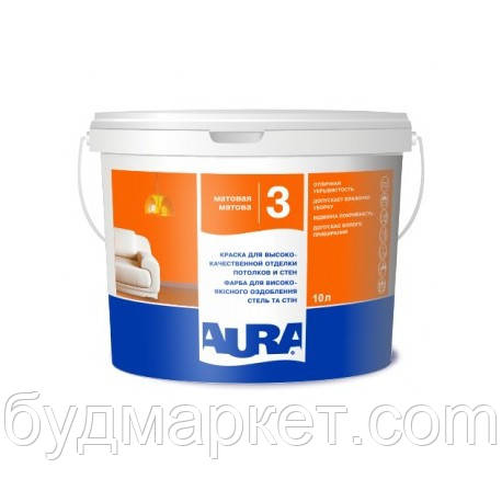 Фарба інтер'єрна акрилатна дисперсійна AURA Luxpro 3 10л