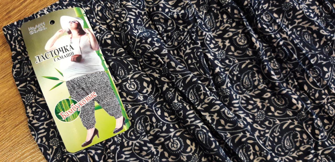"Женские бамбуковые гамаши-султанки,баталы ""Ласточка"" 6XL-8XL  Art-411"