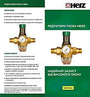 Редуктор тиску HERZ 2682 DN 15 (1268211)