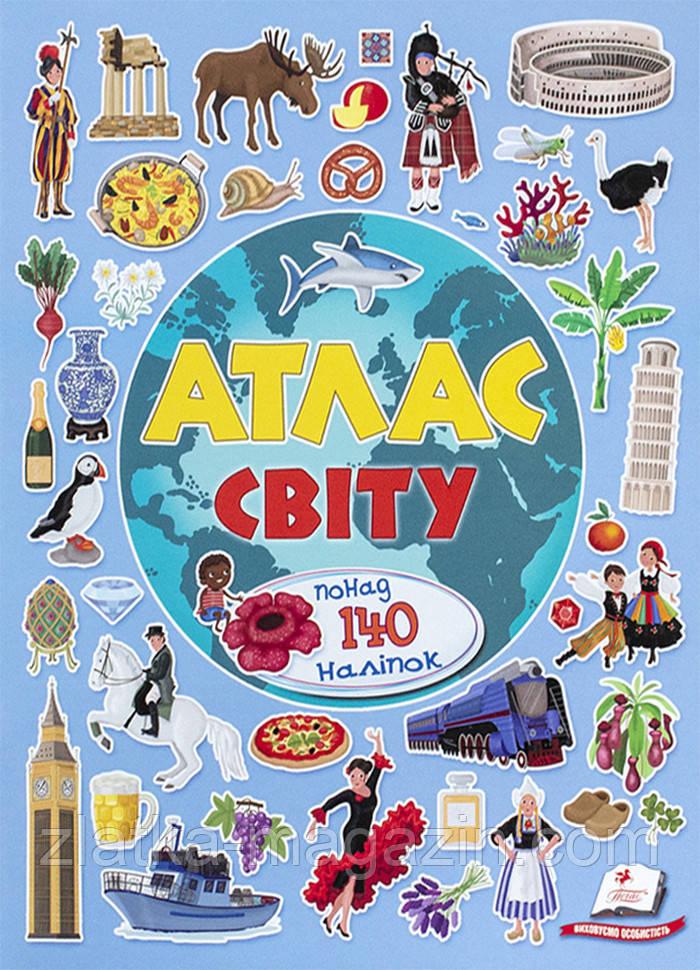 Атлас світу - Илария Барзотти (9789669472922)