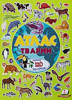 Атлас тварин - Илария Барзотти (9789669472946), фото 1