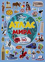Атлас мира - Илария Барзотти (9789669472939), фото 1
