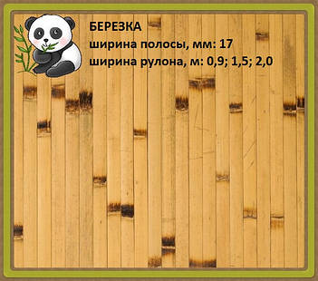 "Бамбуковые обои ""Березка - обжиг"""