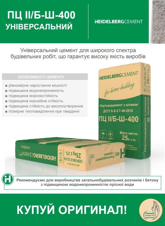 Цемент 25 кг М400 Хайдельберг ПЦ ІІ/БШ-400 УНІВЕРСАЛЬНИЙ
