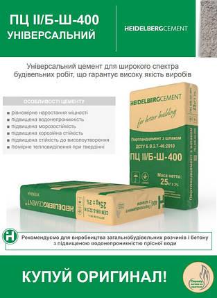Цемент 25 кг М400 Хайдельберг ПЦ ІІ/БШ-400 УНІВЕРСАЛЬНИЙ, фото 2
