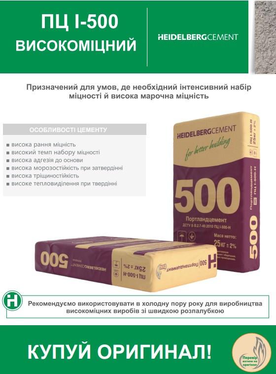 Цемент 25 кг М500 Хайдельберг ПЦІ-500 ВИСОКОМІЦНИЙ