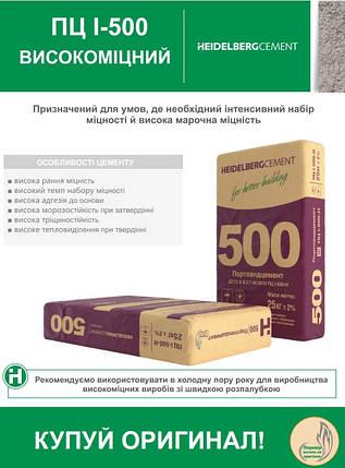 Цемент 25 кг М500 Хайдельберг ПЦІ-500 ВИСОКОМІЦНИЙ, фото 2