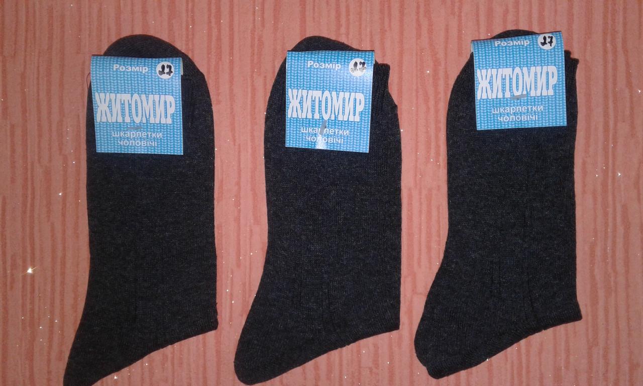 Носки мужские хлопок р.27,Украина.Цвет серый От 10 пар по 5грн