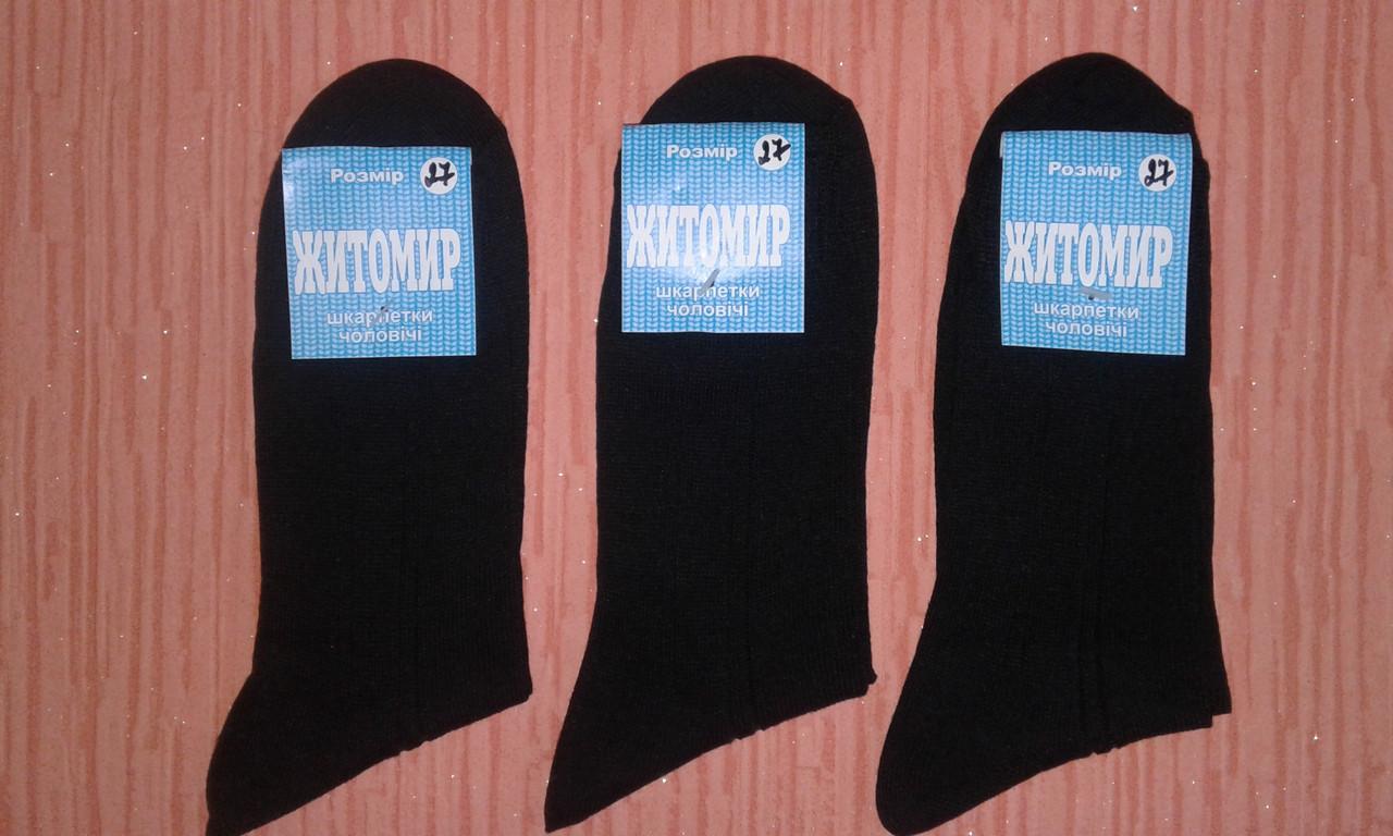 Носки мужские хлопок р.27,Украина.Цвет черный. От 10 пар по 5грн
