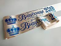 Кремовые именные ленты Выпускник 2019. Цвет надписей синий металлик.