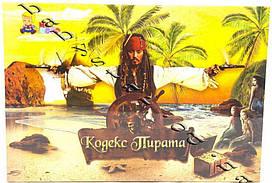 """Настольная игра Maxgroup """"Кодекс пирата"""""""