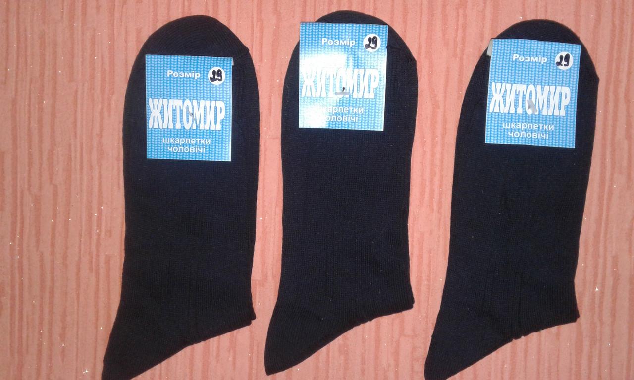 Носки мужские хлопок р.29,Украина.Цвет черный. От 10 пар по 5грн