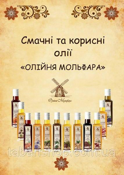 Натуральные растительные масла ТМ Олейня Мольфара