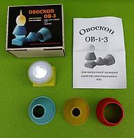 Овоскоп ОВ-1-3 с тремя насадками (для визуальной проверки качества инкубационных яиц) на батарейках