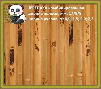 """Бамбуковые обои """"Черепаха комбинированная - maxi"""""""