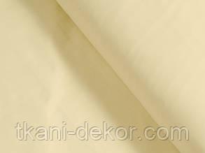 Сатин (бавовняна тканина) ваніль однотон