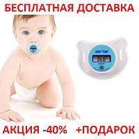 Детская Пустышка-термометр Соска-термометр Градусник детский BABY TEMP Original size