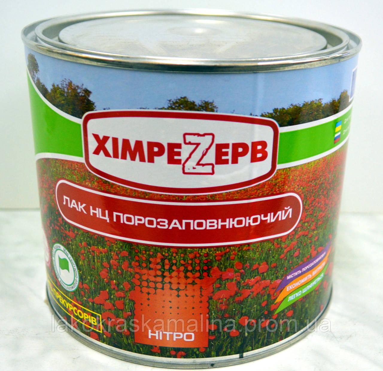 Грунтовочный лак НЦ порозаполняющий Химрезерв 2 кг - Лакокраска на Малине в Одессе