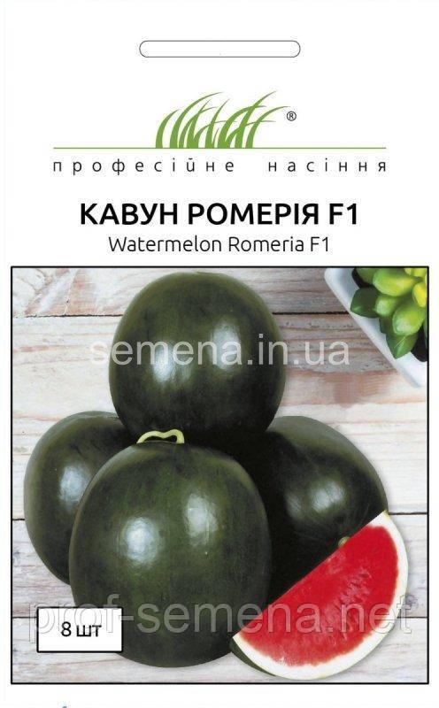 Кавун Ромерія F1 8 шт.