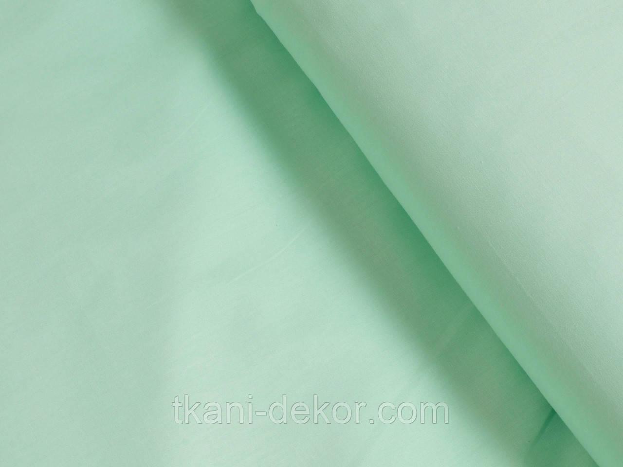 Сатин (хлопковая ткань) мята однотон (45*160)
