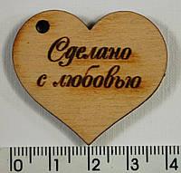"""Заготовка сердечко """"Сделано с любовью"""""""