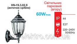 Светильник парковый RIGHT HAUSEN (металл/античное серебро) 6 округлых граней 60W E27 ВВЕРХ HN-193029