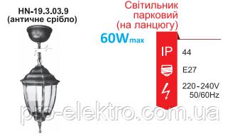 Светильник парковый RIGHT HAUSEN (металл/античное серебро) 6 округлых граней 60W E27 ЦЕПЬ HN-193039