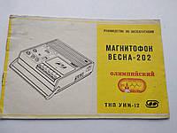 Магнитофон Весна-202 Тип УНМ-12 Руководство по эксплуатации