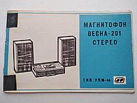Магнитофон Весна-201 Стерео Тип УПМ-14 Руководство по эксплуатации.